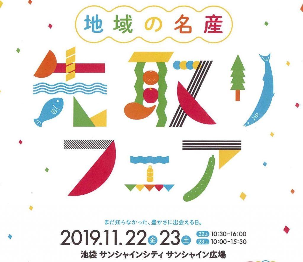 共創の日2019 先取フェア開催 2019.11.22(金)~23日(土)