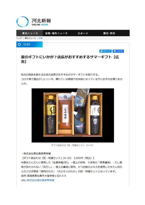 【広告】河北新聞オンラインニュースにサマーギフトが登場!!